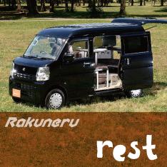 Rakuneru rest(ラクネル・レスト)