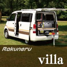 Rakuneru Villa(ラクネル・ヴィラ)