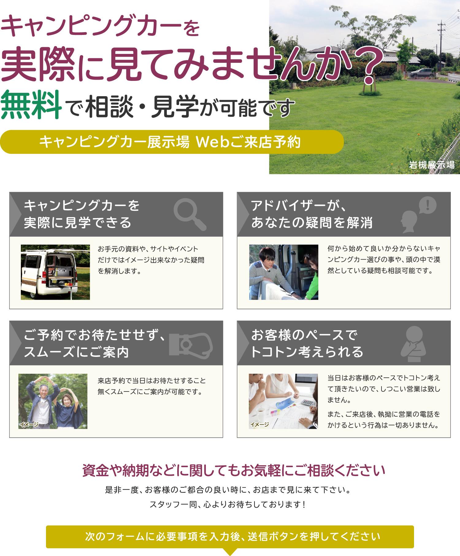 来店予約。キャンピングカー・軽キャンならRakuneru(ラクネル)